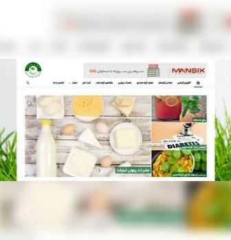 طراحی وب سایت گیاهخواری وگان