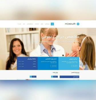 طراحی وب سایت شخصی دکتر جواد سلیم زاده