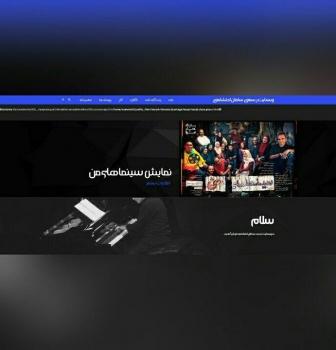 طراحی سایت شخصی سامان احتشامی