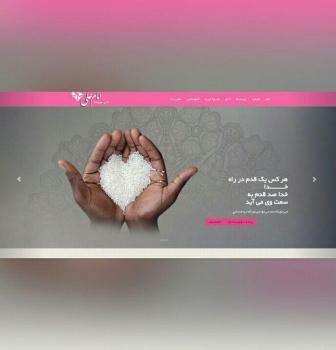 طراحی وب سایت شیرخوارگاه امام علی