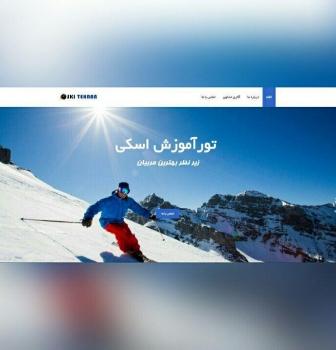 طراحی وب سایت شرکتی تور آموزشی اسکی