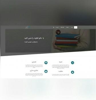 طراحی وب سایت فروشگاهی انتشارات دانو