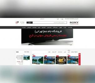 طراحی وب سایت فروشگاهی سونی