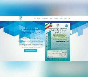 طراحی وب سایت موسسه فرهنگی و هنری مدرسه اولیا