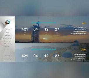 طراحی وب سایت سپتا