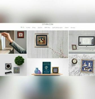 طراحی سایت فروشگاهی سیترا