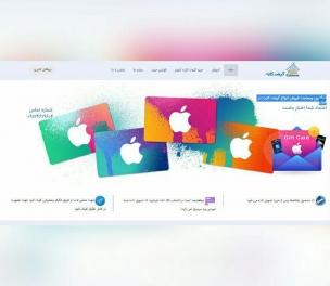 طراحی وب سایت خرید گیف کارت اپل کابانا