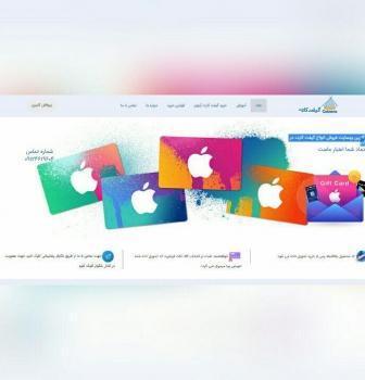 طراحی سایت فروشگاهی گیف کارت اپل کابانا
