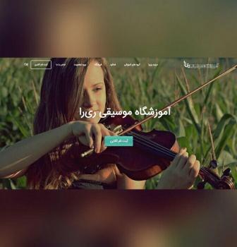 طراحی سایت شرکتی موسیقی ریرا