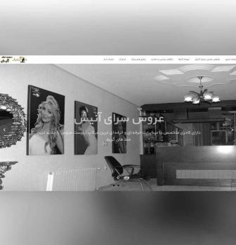 طراحی سایت شرکتی سالن زیبایی عروس آنیش