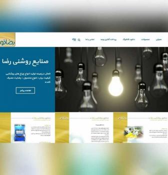 طراحی سایت فروشگاهی صنایع روشنایی رضا