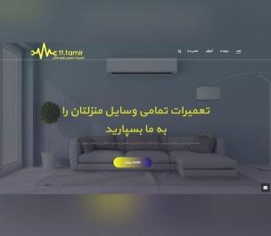 طراحی سایت تی تی تعمیر
