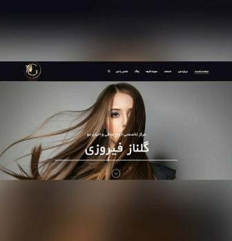 طراحی سایت آرایشگاهی گلناز فیروزی