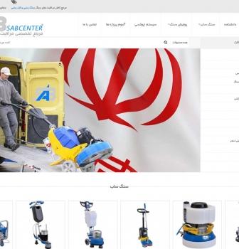 طراحی وب سایت ساب سنتر