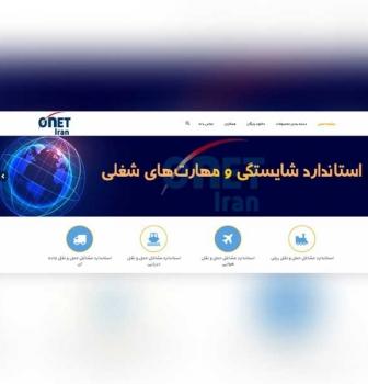 طراحی سایت بانک اطلاعات جامع اونت ایران