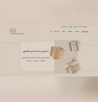 طراحی سایت شرکتی هامون پک